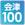 会津100